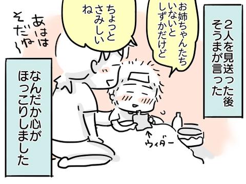ママひとりじめ6