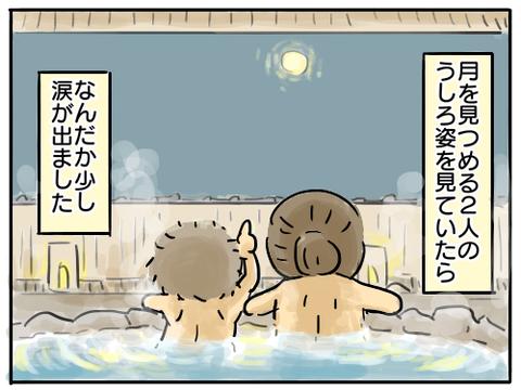 榊原温泉26