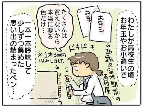 コピック4