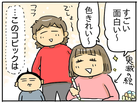 コピック3