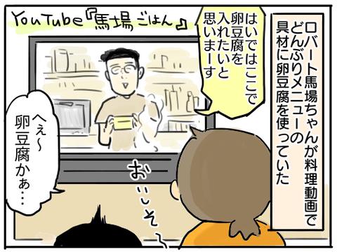 卵豆腐丼1