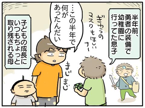 炭治郎マスク5