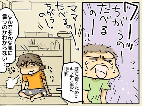 天の邪鬼9