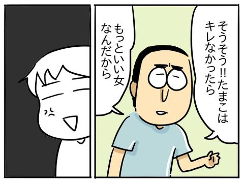 アンガーマネジメント11