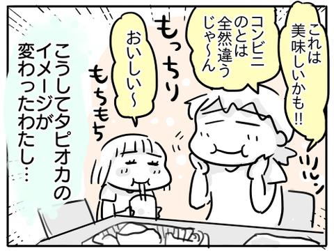 タピオカリベンジ4