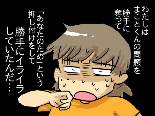 夫源病15