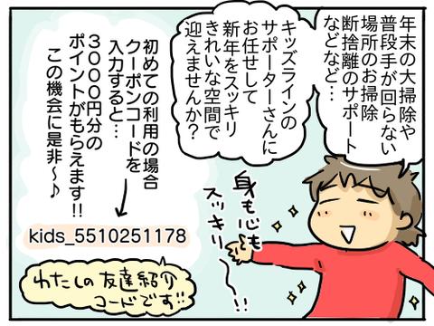 キッズライン家事代行10