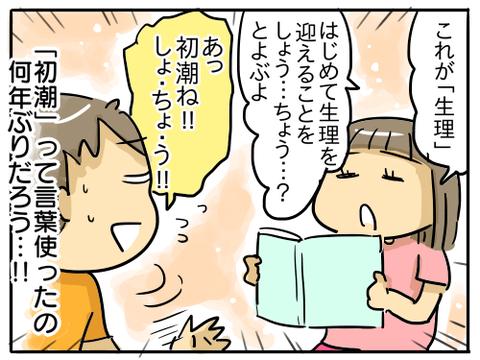 オシャカワ4
