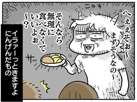 天の邪鬼8