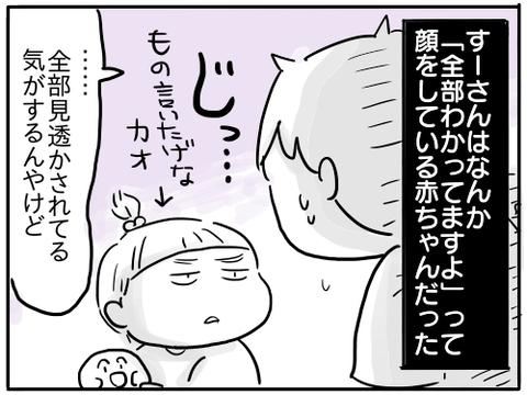 すーさん3