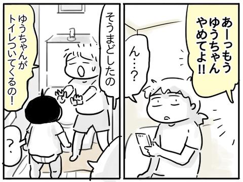 すーちゃんの観察力1