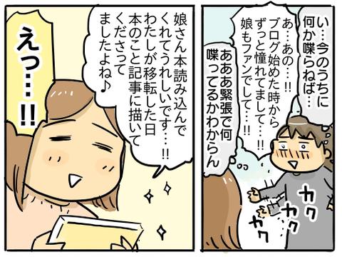 2019ライブドアブログ大忘年会13