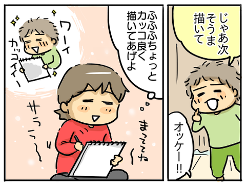 イケメン3
