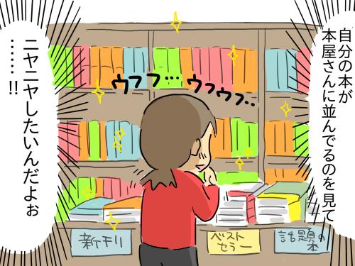 書籍化19