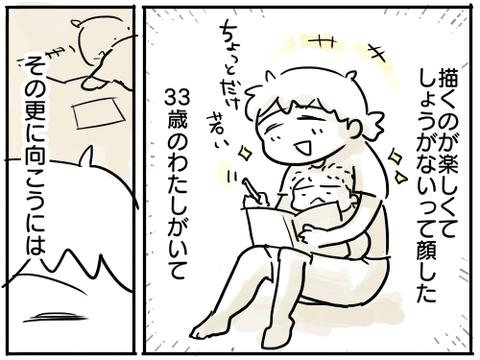 スランプ21