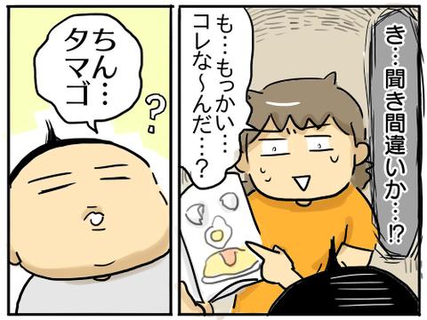 ちんたまご5