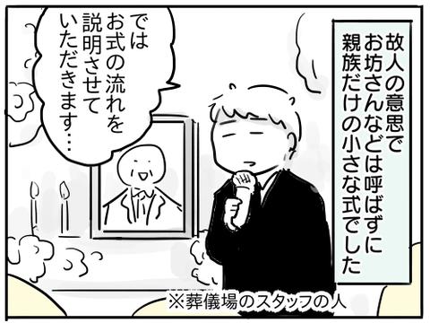 じいちゃんの葬式7