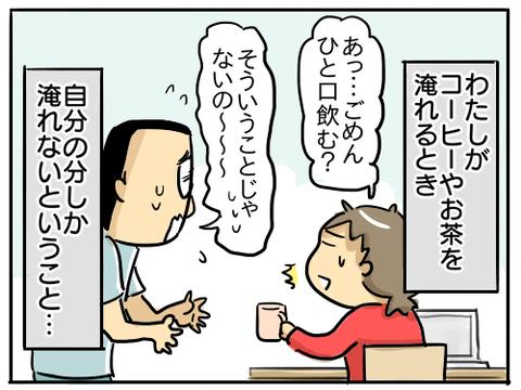 コーヒー問題5