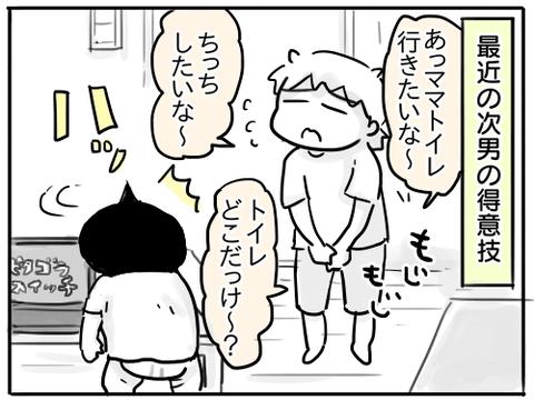 トイレ案内人1