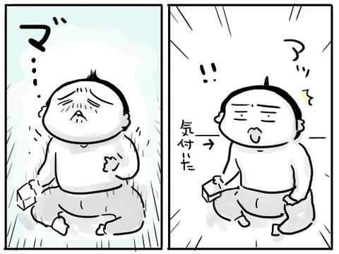 慣らし保育5