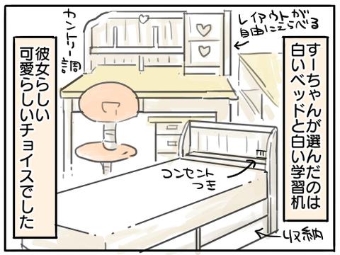 すーちゃんの部屋14