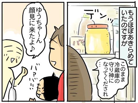謎の瓶19
