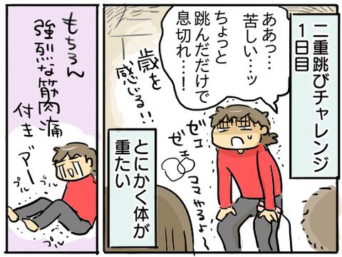 縄跳び12