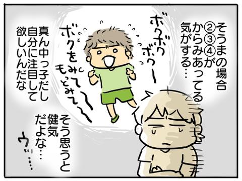 天の邪鬼15
