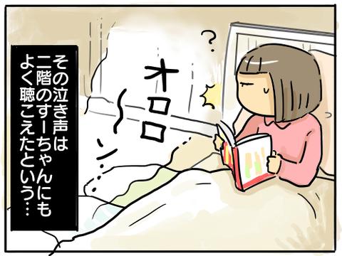 すーちゃんの部屋21