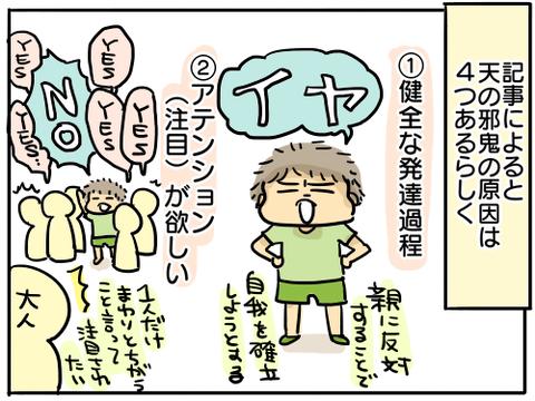 天の邪鬼13