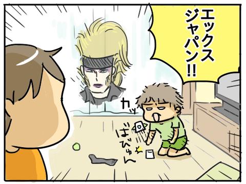エックスジャパン3