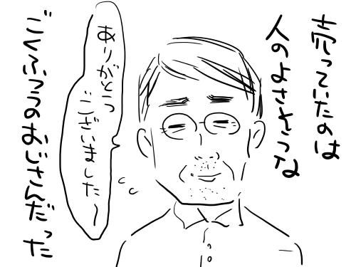 ビッグイシュー5