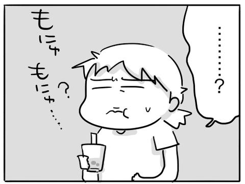 タピオカ6