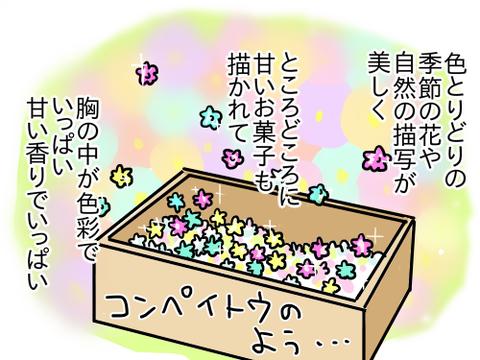 花まみれ5