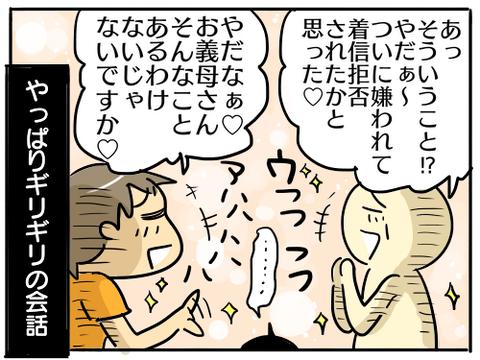 着信拒否5