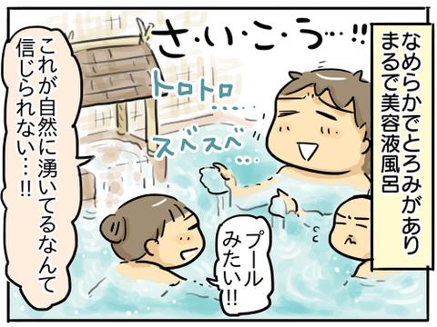 榊原温泉14