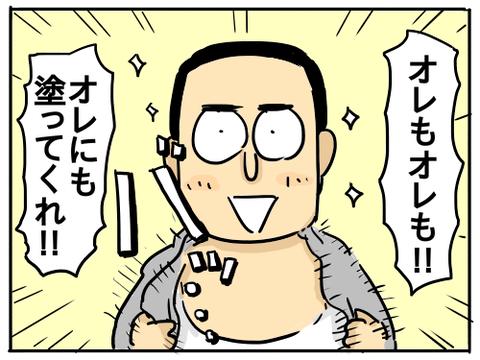 ヴィックス5