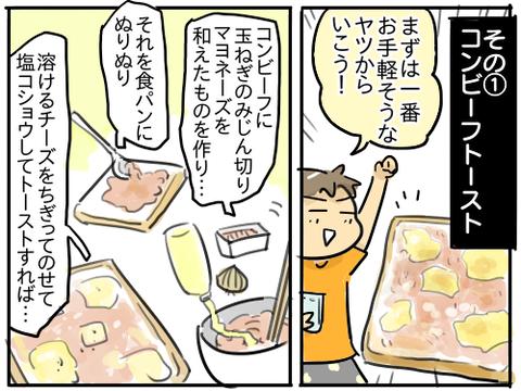 コンビーフレシピ3