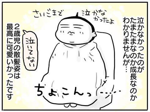 散髪事情9