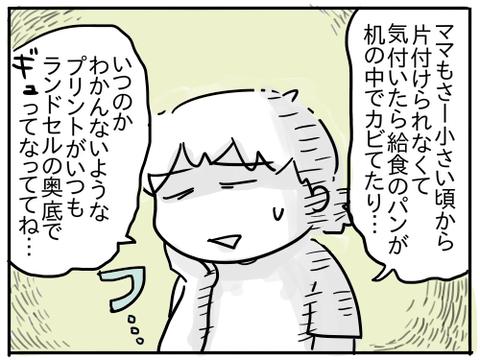 片付け苦手3