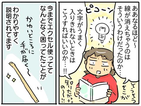 あきばさん7
