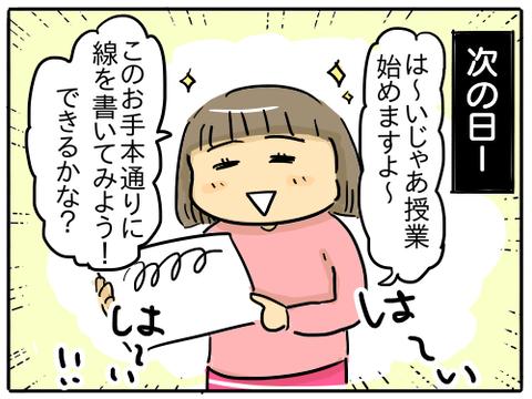 すーちゃん塾5