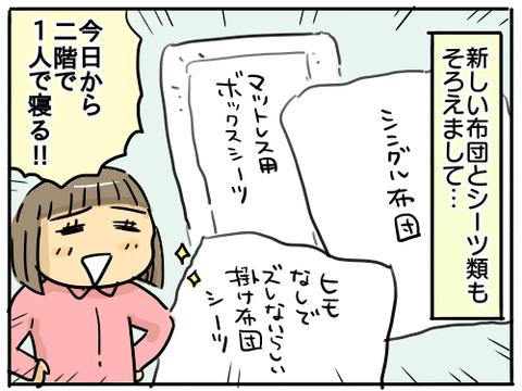 すーちゃんの部屋16