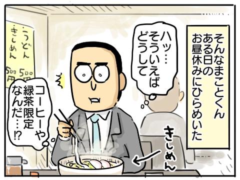 コーヒー問題11