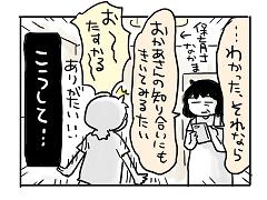 小ネタ230