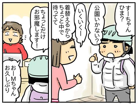 漫画家なの?2
