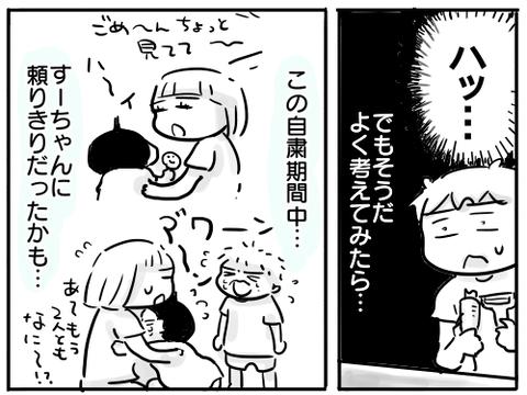 すーちゃんのストレス8