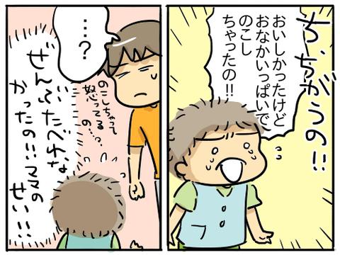 天の邪鬼4
