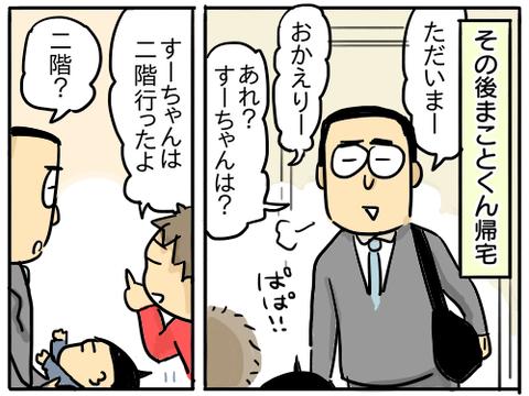 すーちゃんの部屋18