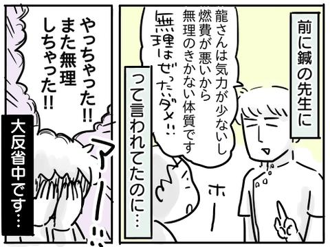 お休み期間4